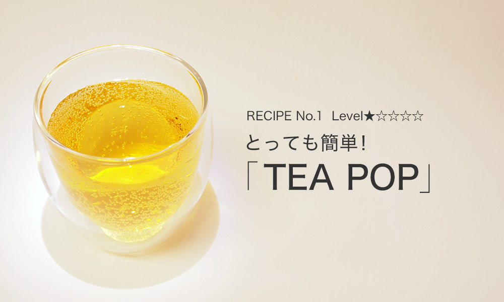 とっても簡単!「TEA POP」RECIPE No.1 Level★☆☆☆☆