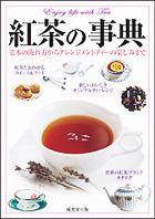 ティーブレンダー熊崎俊太郎監修 紅茶の辞典(書籍)